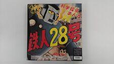 TETSUJIN 28   7LD BOX (unopend)   JAPAN anime  Laser Disc LD   USED
