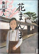 Sekiseki Renren by Minato Shukawa 花まんま by 朱川 湊人