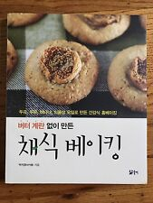 Healthy Baking At Home (Breads, Cakes, and Pastries) No Eggs Or Butter Book