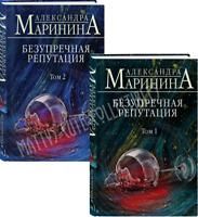Маринина: Безупречная репутация  Детектив в 2-х Томах Marinina Russian Book