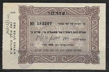 Judaica Palestine Old Decorated Government of Palestine Bond By Ezra 1945