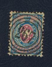Poland first stamp, 1860 Fi:# Chorzele 267 used
