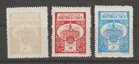 Yugoslavia church? Revenue Fiscal Cinderella stamp 5-23-20 MNH Gum