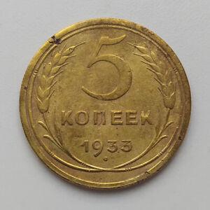 RARE 1933  RUSSIA USSR 5 KOPEKS STALIN ORIGINAL 100%