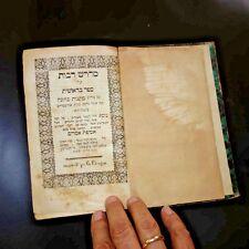 ANTIQUE JUDAICA SEFER BOOK MIDRASH RABOT BERESHIT מדרש רבות על ספר בראשית