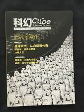 MAGAZINE CHINOIS COVER STAR WARS CHINESE YODA DARTH VADER CHINE CHINA CLONES