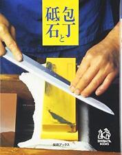 Kitchen knife and grinding stone (Shibata Books) japan