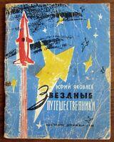 1962 RRR! Soviet Russian Children's Book STAR TRAVELERS Space Dogs Belka Strelka