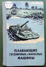 1959 Russian Soviet Book Floating caterpillar and wheeled vehicles Tank Vintage