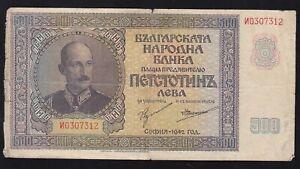 BULGARIA ---- 500  LEVA  1942 ----- VG/F ----