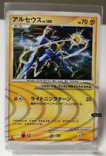 Pokemon Arceus Deck 1st Ed Lightening Arceus 003/017 Lv.100 Holo Card Excellent