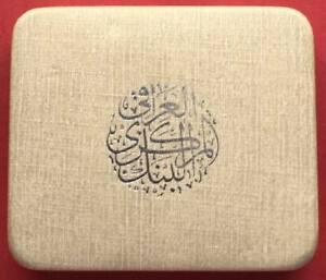 IRAK , 1 DINAAR 1980 140TH HIJRA ANNIVERSARY PROOF - ORIGINAL BOX , RARE