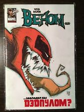 What If Venom Possessed Deadpool Russian Edition Variant Sealed Super Rare