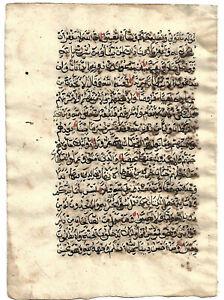 VERY OLD QUR'AN LEAF 1276 AH (1859 AD): 2