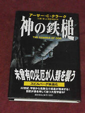 The Hammer of God by Arthur C. Clarke Japanese 1st print HC with intact band