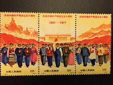 Set Strip of Three China 1971 PRC Stamp Sc 1072 - 4 People & Factories A270 MNH