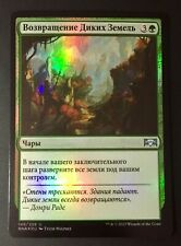 1x FOIL RUSSIAN Wilderness Reclamation (NM) Ravnica Allegiance RNA MTG Funzzzo