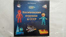 VNTG.THE RUSSIAN SPACE TOYS BOOK SOVIET RUSSIA CCCP USSR ORIGINAL AUTOGRAPH RARE