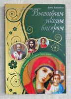 ✅🔥 ☦ Russian Orthodox Church Icons Bead Embroidery Art: Illustrated Manual 2014