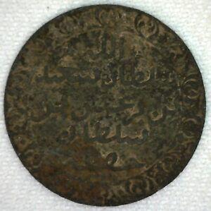 1882 Zanzibar Pysa Copper Coin Tanzania KM #1 Corroded Surface VF Very Fine K35