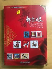 China 2017 2018 Stamps Catalogue A4 Size 611 pages