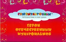 RUSSIA 2012 Booklet, Heroes of Domestic Cartoons, Animation, Limited Edition MNH