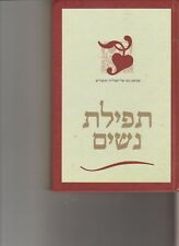 Judaism-Jewish Women's Prayers Throughout the Ages (Hebrew) Aliza Lavie