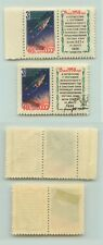 Russia USSR ☭1958 SC 2083 MNH and used . rta3269