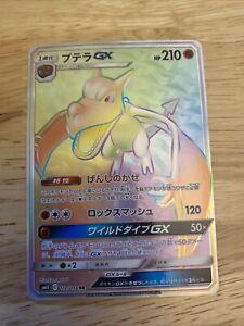 Pokemon - Miracle Twins - Aerodactyl GX 110/094 (Hyper Rare, Rainbow)