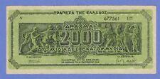 1944 GREECE GREEK 2000 APAXMAI PAPER BANKNOTE .......SA 903...NO FOLDS