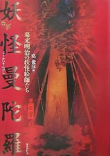 JAPANESE GHOST & MONSTER Phantom Book  JAPAN, 2007 yokai