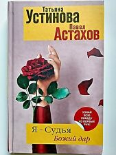 Т. Устинова, П. Астахов, Я - Судья, Божий Дар, BOOK IN RUSSIAN, Hardcover, 2010