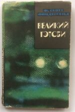 "F.S. FITZGERALD ""The Great Gatsby"" FIRST RUSSIAN EDITION.1965. EXTREMELY RARE !!"