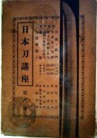 Japanese Katana Sword Book 1966 NIHONTO Koza 2 Koto Kantei Samurai Japan
