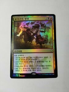 Kolaghan's Command FOIL x1- MTG rare KOREAN -- Check Out My Store!