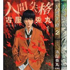 Manga No Longer Human VOL.1-3 Comics Complete Set Japan Comic F/S