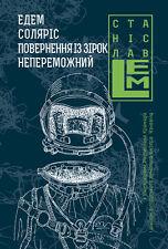 In Ukrainian book - S. Lem - Едем. Соляріс. Повернення із зірок - С. Лем. Т. 2