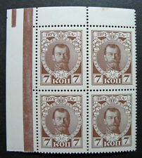 Russia 1913 #92 MNH OG 7k Block of Four Imperial Empire Romanov Issue $31.00+!!