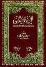 Ar-Raheeq Al Makhtum (Arabic Only)