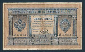 Russia, 1 Ruble 1898 P-1a Pleske-Ja.Metz Fine
