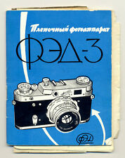 1963 USSR Russia Film Camera FED-3 ФЕД-3 Manual Booklet with Passport