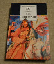 In Russian book Vasily YAN GENGHIS KHAN ВАСИЛИЙ ЯН ЧИНГИСХАН NEW
