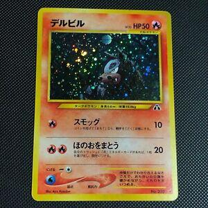 Japanese Holo Houndour WOTC Neo 2 Discovery 2000 No. 228 Pokemon Card NM - MINT