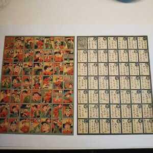 1948 Sankosha Karuta Uncut Sheets Set w/ Starffin HOF 44 Player &  Reading Cards
