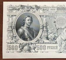 Russian Paper Money 500 Ruble 1912 Y UC