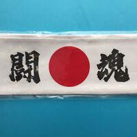 Japanese Fighting Spirit Headband TOKON 100% Cotton made in Japan from Kyoto
