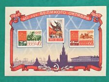 USSR RUSSIA STAMP MINT 1957 OCTOBER SOCIALIST REVOLUTION 40 years Souvenir Sheet