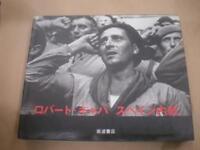 Japanese book - Robert Capa's Photographs of the Spanish Civil War