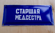 Metal army Hospital PLAQUE / HEAD NURSE Medical Enamel CCCP Russian Soviet USSR