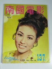 Southern Screen #137-Japanese Movie Magazine- All Printed in Japanese 1969